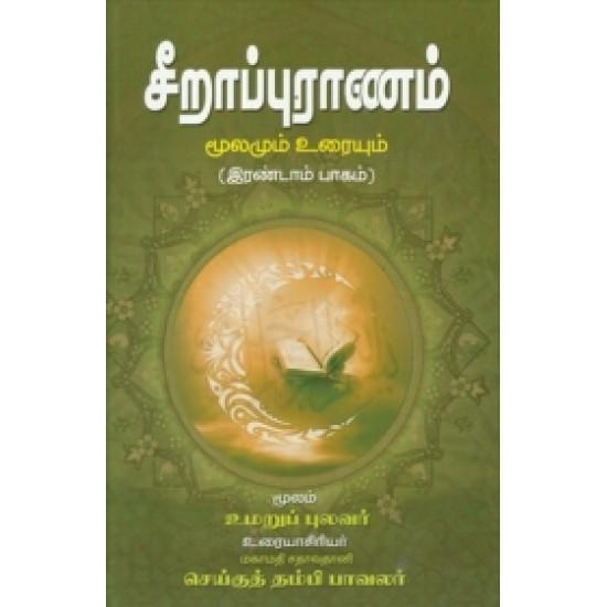 சீறாப்புராணம்: மூலமும் உரையும் (இரண்டாம் பாகம்)