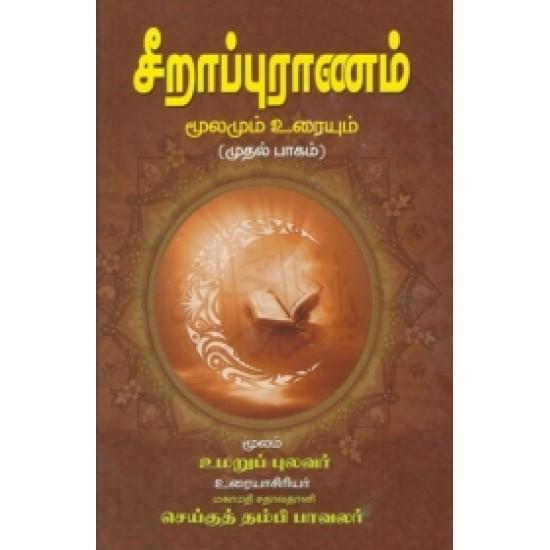 சீறாப்புராணம்: மூலமும் உரையும் (முதல் பாகம்)
