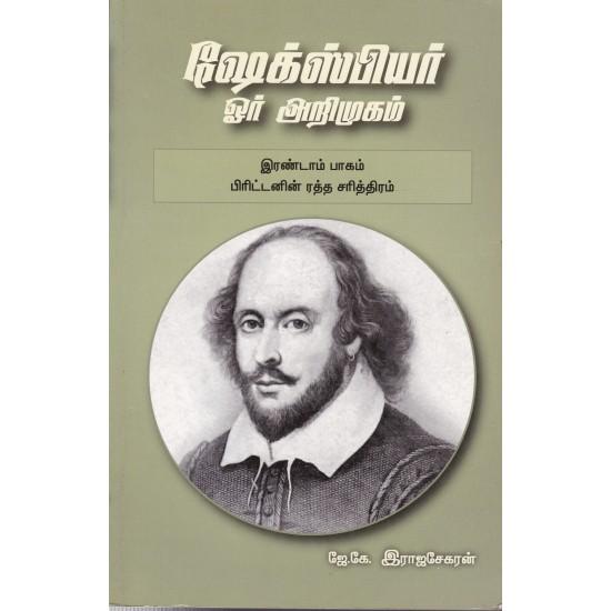 ஷேக்ஸ்பியர் ஓர் அறிமுகம் பாகம்-2
