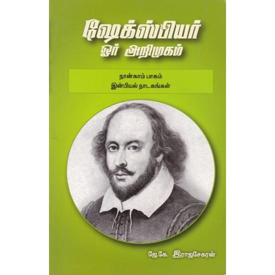 ஷேக்ஸ்பியர் ஓர் அறிமுகம் பாகம்-4