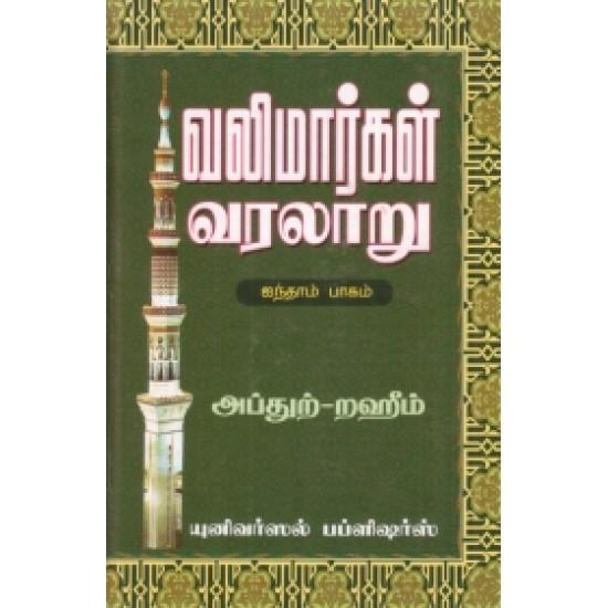 வலிமார்கள் வரலாறு (ஐந்தாம் பாகம்)