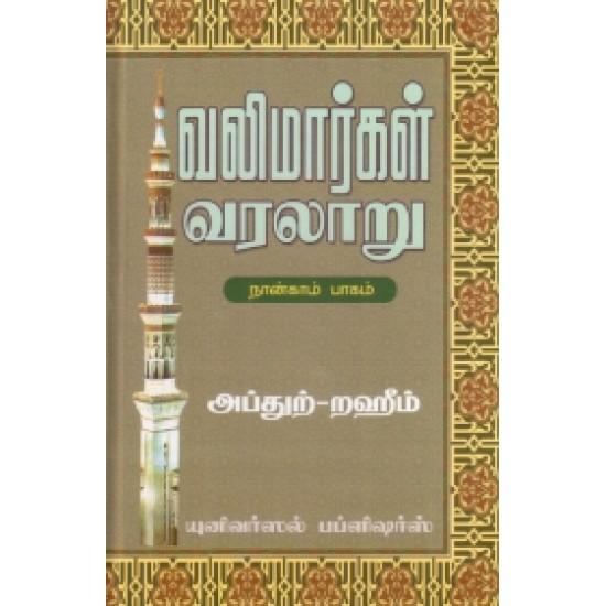 வலிமார்கள் வரலாறு (நான்காம் பாகம்)