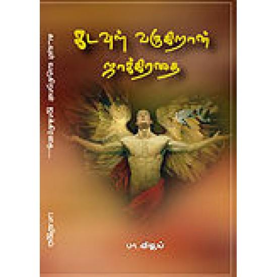 கடவுள் வருகிறான் ஜாக்கிரதை - பா.விஜய்