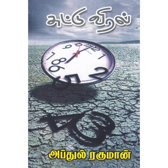 சுட்டு விரல் - கவிக்கோ