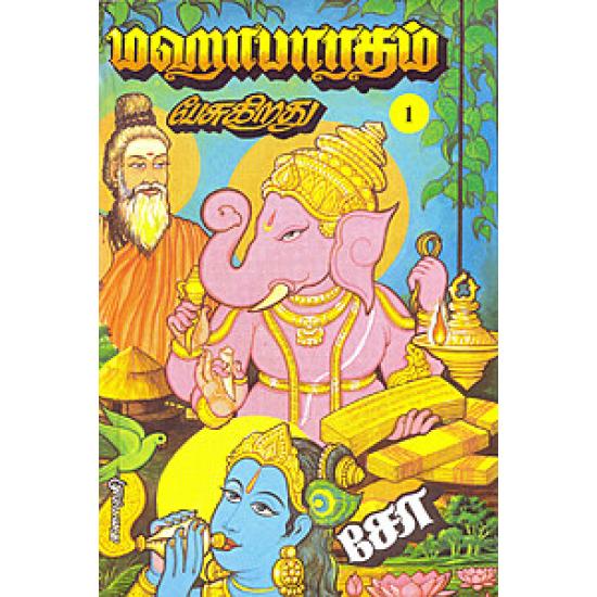 மகாபாரதம் பேசுகிறது - சோ.ராமசாமி
