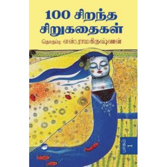 100 சிறந்த சிறுகதைகள் (இரண்டு பாகங்கள்) (தேசாந்தரி)