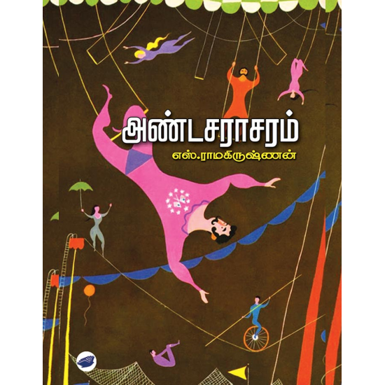 அண்டசராசரம்