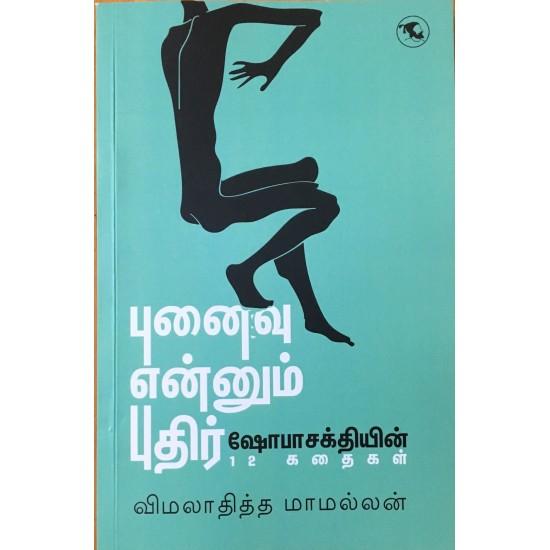 புனைவு என்னும் புதிர் ஷோபாசக்தியின் 12 கதைகள்
