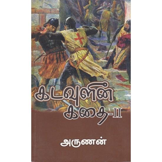 கடவுளின் கதை (பாகம் - 2)