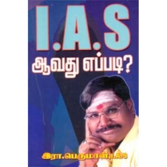 I.A.S ஆவது எப்படி?