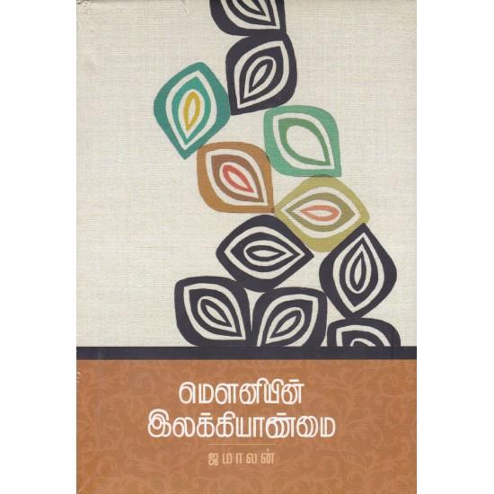 மௌனியின் இலக்கியாண்மை