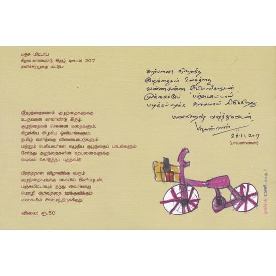 பஞ்சு மிட்டாய் - 05 (சிறுவர் இதழ்)