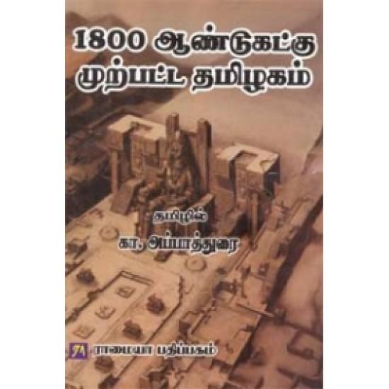 1800 ஆண்டுகட்கு முற்பட்ட தமிழகம்