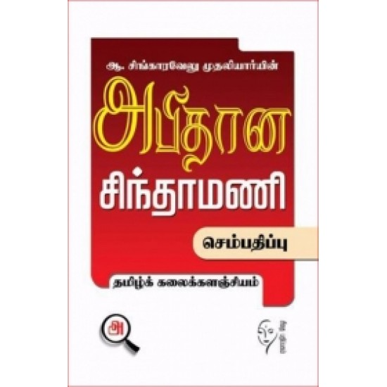 அபிதான சிந்தாமணி (செம்பதிப்பு)