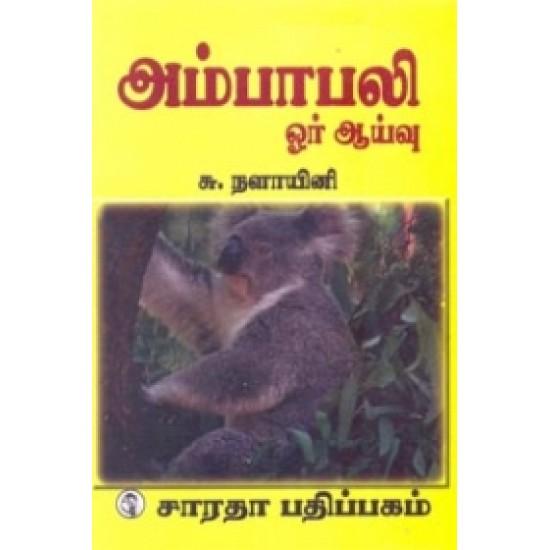 அம்பாபலி - ஓர் ஆய்வு