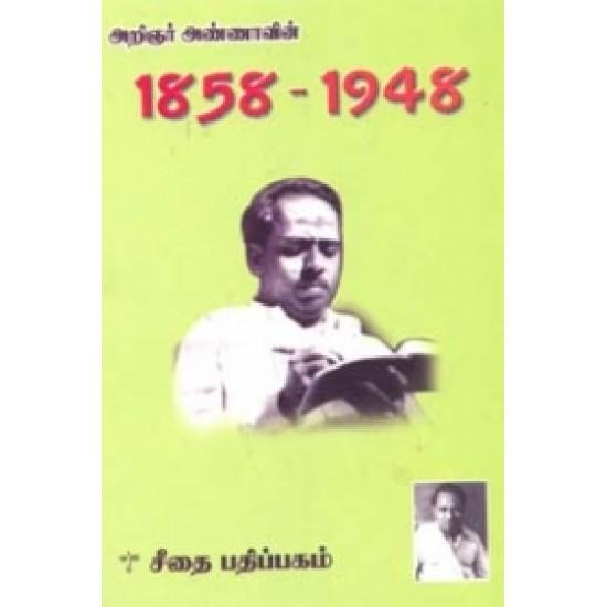 அறிஞர் அண்ணாவின் 1858 - 1948