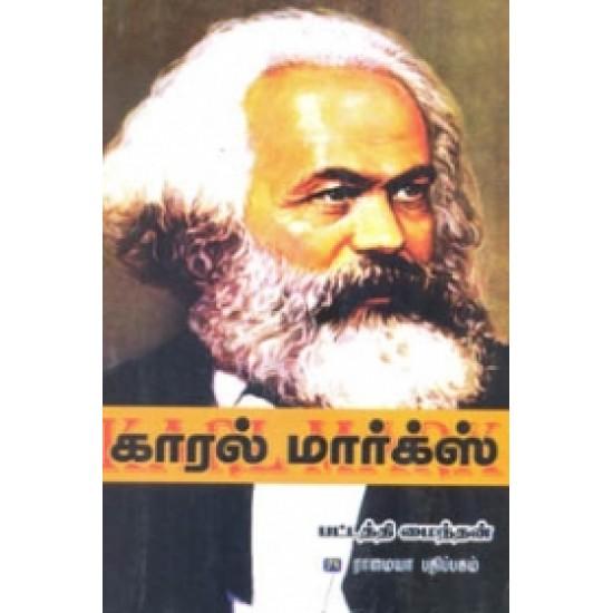 காரல் மார்க்ஸ்