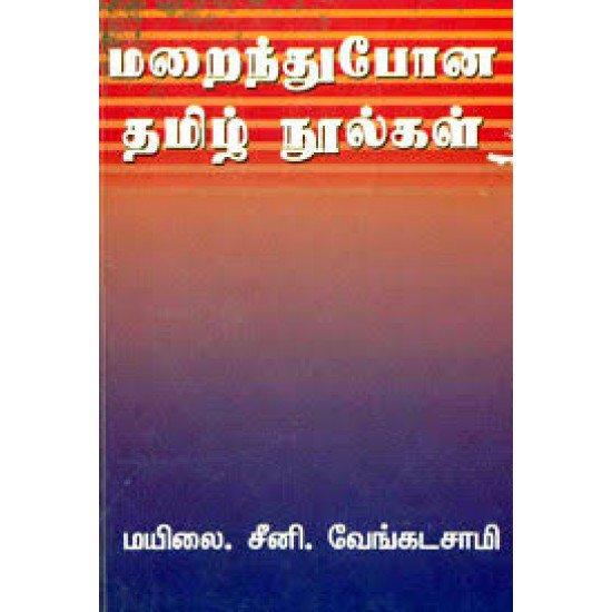 மறைந்துபோன தமிழ் நூல்கள்