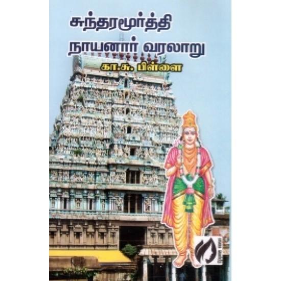 சுந்தரமூர்த்தி நாயனார் வரலாறு