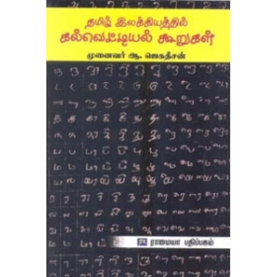 தமிழ் இலக்கியத்தில் கல்வெட்டியல் கூறுகள்
