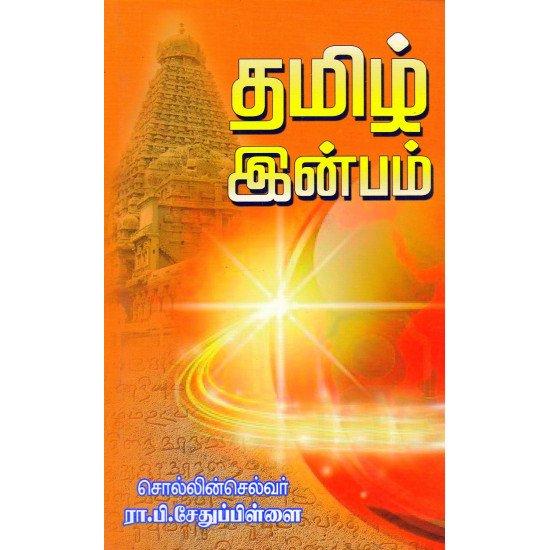 தமிழ் இன்பம்