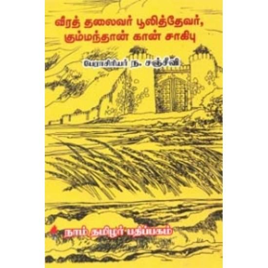 வீரத் தலைவர் பூலித்தேவர், கும்மந்தான் கான் சாகிபு