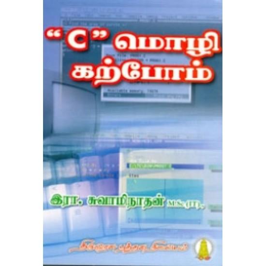 'C' மொழி கற்போம்