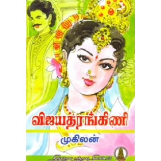 விஜய தரங்கிணி (வறலாற்று நாவல்)