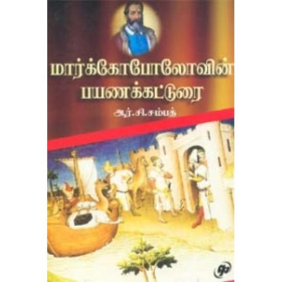 மார்க்கோபோலோவின் பயணக் கட்டுரை