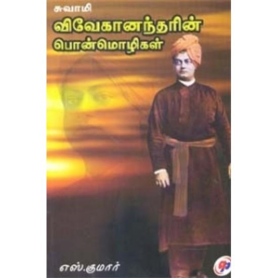 சுவாமி விவேகானந்தரின் பொன்மொழிகள்