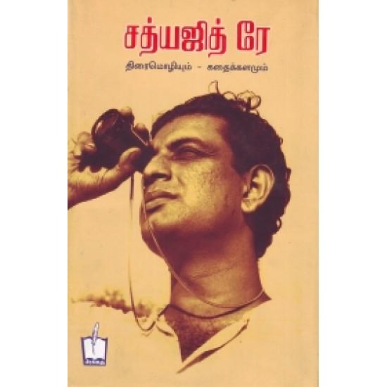 சத்யஜித் ரே: திரைமொழியும் கதைக்களமும்