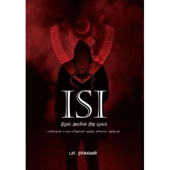 ISI - நிழல் அரசின் நிஜ முகம்