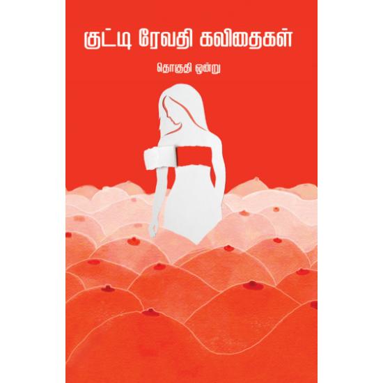 குட்டி ரேவதி கவிதைகள்–தொகுதி 1