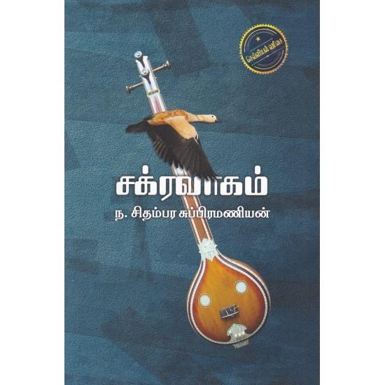 சக்ரவாகம்