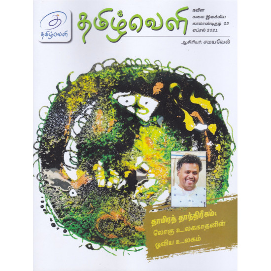 தமிழ்வெளி (Apr 2021) காலாண்டிதழ்