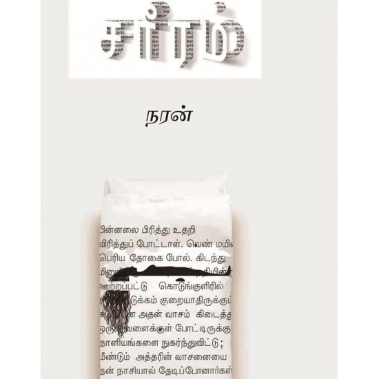 சரீரம்