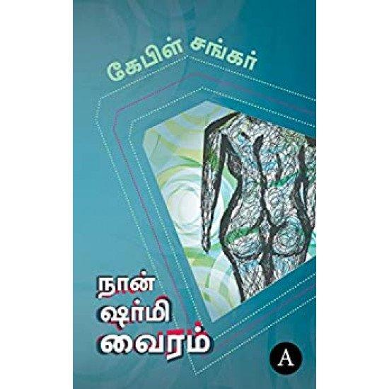 நான் ஷர்மி வைரம்