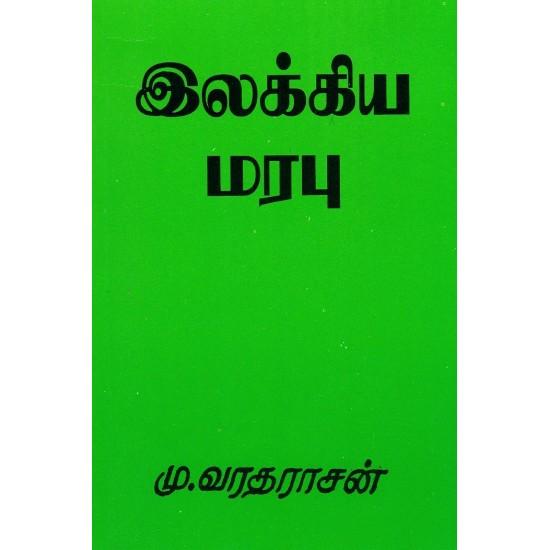 இலக்கிய மரபு