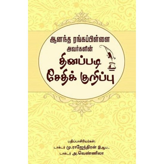 ஆனந்த ரங்கப்பிள்ளை அவர்களின் தினப்படி சேதிக் குறிப்பு