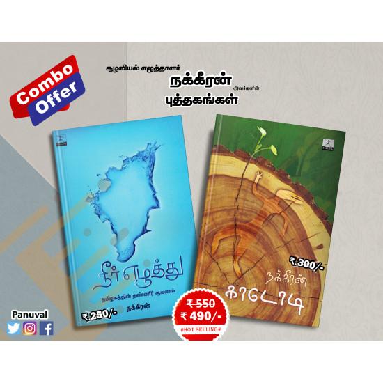 நக்கீரன் நூல்கள் -1 (Combo)