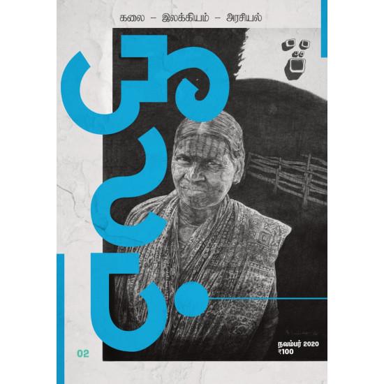 நீலம் மாத இதழ் Nov 2020