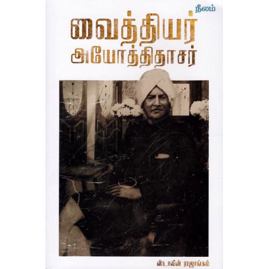 வைத்தியர் அயோத்திதாசர்