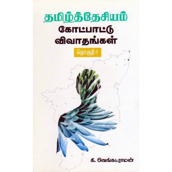 தமிழ்த்தேசியம் கோட்பாட்டு விவாதங்கள் (தொகுதி 1)