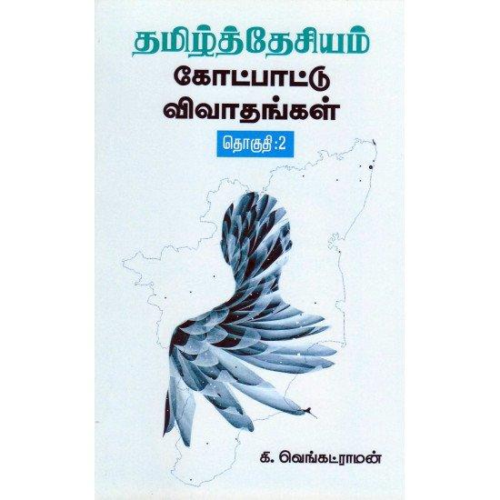 தமிழ்த்தேசியம் கோட்பாட்டு விவாதங்கள் (தொகுதி 2)