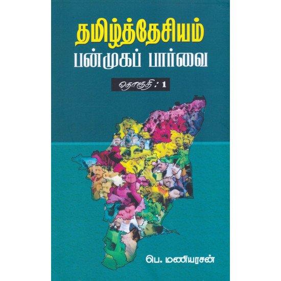தமிழ்த்தேசியம் பன்முகப் பார்வை (தொகுதி 1)