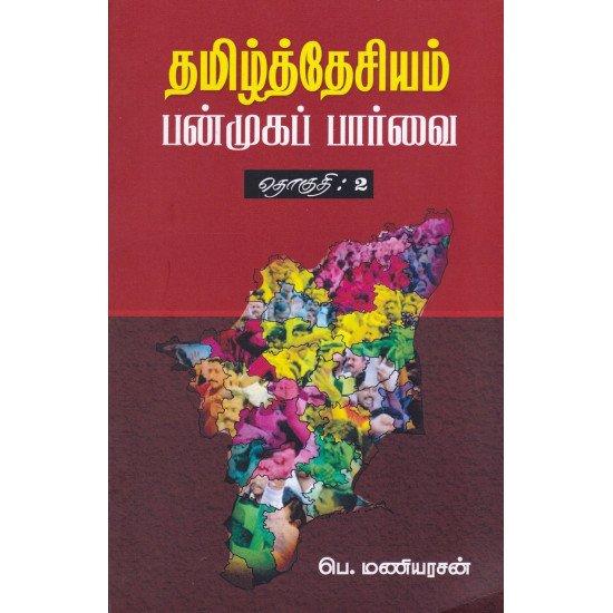 தமிழ்த்தேசியம் பன்முகப் பார்வை (தொகுதி 2)