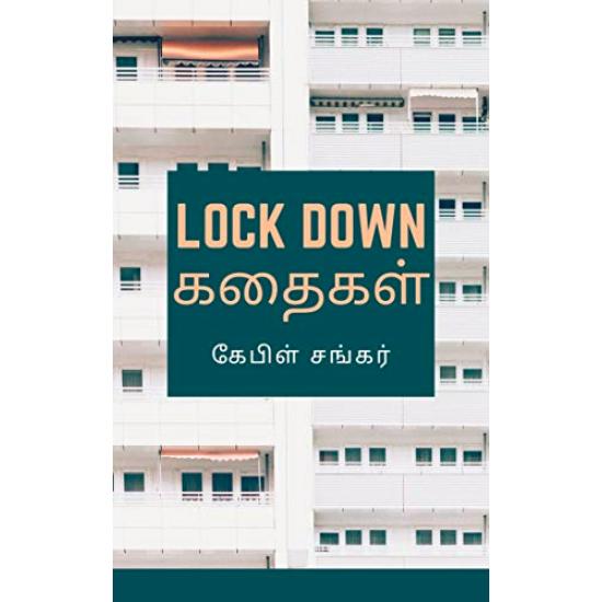 Lock Down கதைகள்