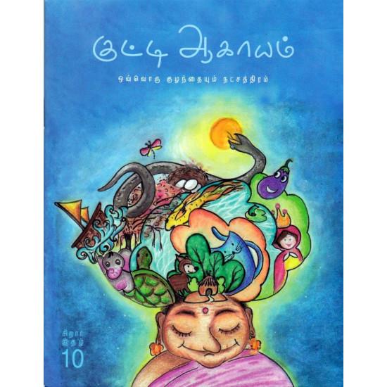 குட்டி ஆகாயம் இதழ் 10