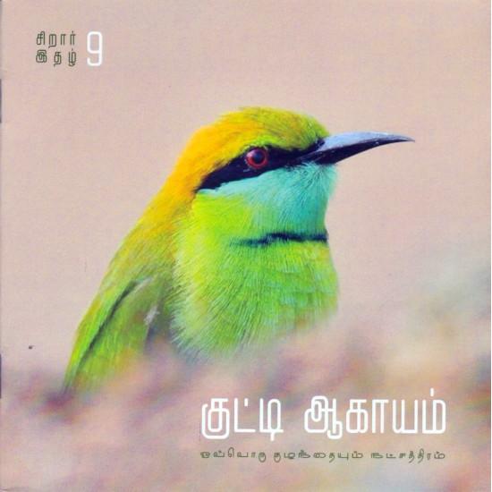 குட்டி ஆகாயம் இதழ் 9