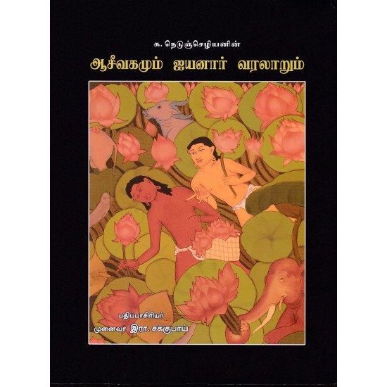 ஆசீவகமும் ஐயனார் வரலாறும்